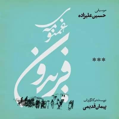 غمنومه فریدون، حسین علیزاده